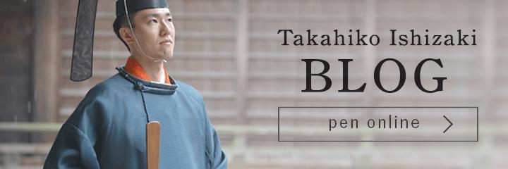 Takahiko Ishizaki BLOG pen online